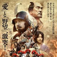 映画「関ヶ原」