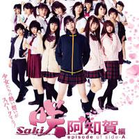 咲-Saki- 阿知賀編
